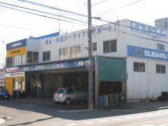 北海道スバル函館自動車工業