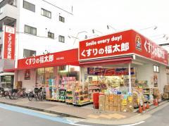 薬局くすりの福太郎京成小岩店