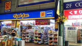 マツモトキヨシ川崎銀柳街店