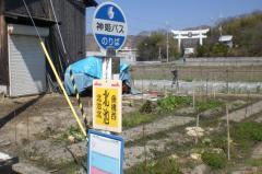「北池」バス停留所