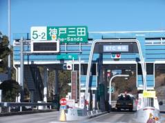 神戸三田IC