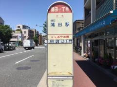 「蒲田一丁目」バス停留所