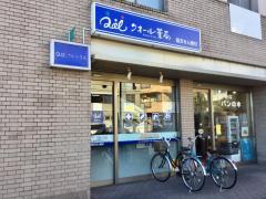 狛江セントラル薬局