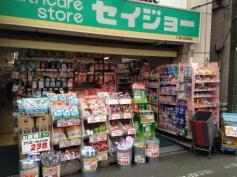 くすりセイジョー梅ヶ丘駅前店