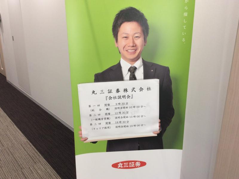 丸三証券株式会社(千代田区)の...