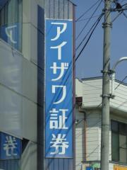 藍澤證券株式会社 野田支店
