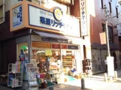 薬屋リッチモンド赤坂店