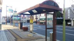 「本町三丁目」バス停留所