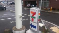 セブンイレブン函館駅前店