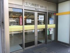 北九州銀行宗像支店
