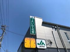 JAいわて花巻釜石支店