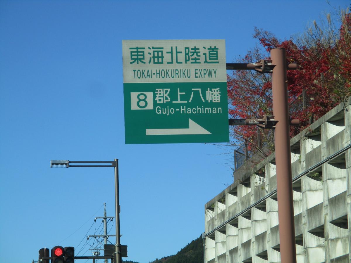東海北陸自動車道 郡上八幡IC(...
