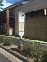「北園住宅南」バス停留所