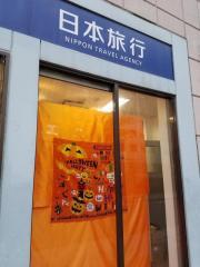 日本旅行 中洲川端支店カウンター