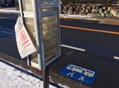 「南浅間」バス停留所