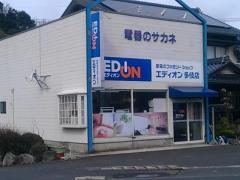 エディオン多伎店