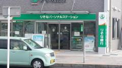りそな銀行くずは支店松井山手出張所