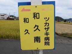 「和久南」バス停留所