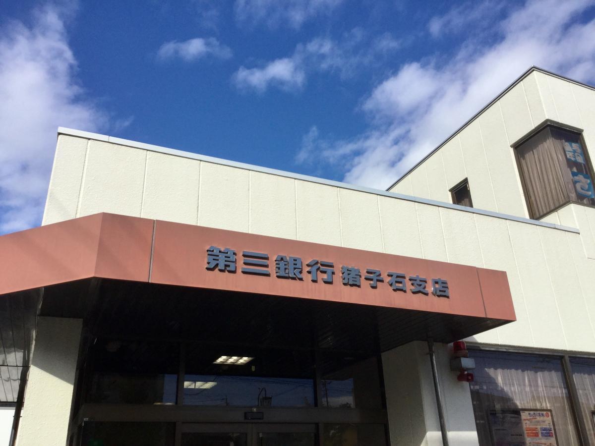 第三銀行猪子石支店