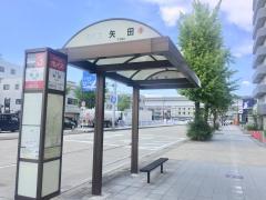 「矢田」バス停留所