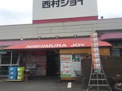 西村ジョイ志度店