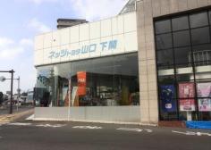 ネッツトヨタ山口下関店