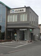 JA兵庫西揖保支店