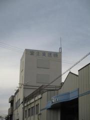 富士変速機株式会社