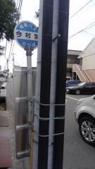 「今村宮」バス停留所