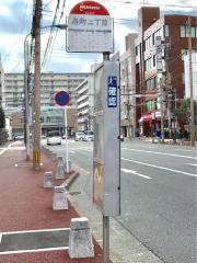 「寿町二丁目」バス停留所