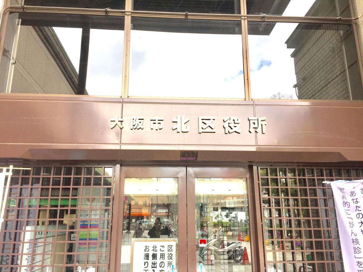 大阪北区役所の写真です。