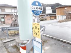 「安賀」バス停留所