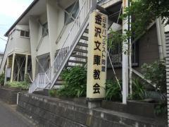 金沢文庫教会