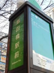 「飯田橋駅前」バス停留所