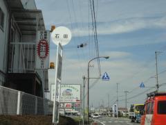 「石田」バス停留所