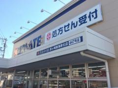クリエイトエス・ディー茅ヶ崎東海岸北店
