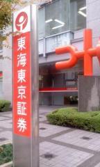 東海東京証券株式会社 大阪支店