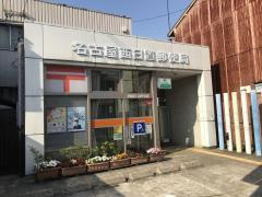 名古屋西日置郵便局