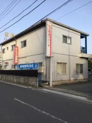 高砂産業株式会社平塚本社