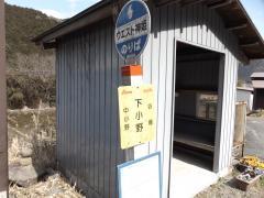 「下小野」バス停留所