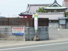 「安間」バス停留所