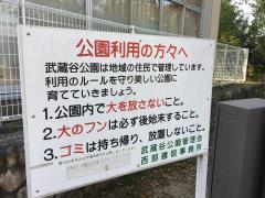 武蔵谷公園