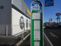 「荒牧新道」バス停留所