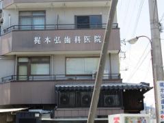 梶本弘歯科医院