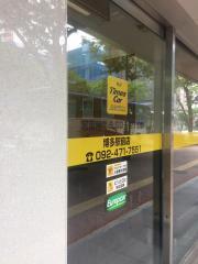 タイムズカーレンタル博多駅前店