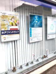 水戸証券株式会社 石岡支店