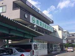 青葉自動車学校