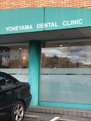 よねやま歯科医院