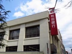 秋田銀行福島支店