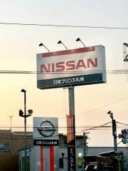 日産プリンス札幌白石支店